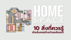 10 สิ่งที่ควรรู้สำหรับคนสร้างบ้านหลังแรก