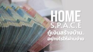 กู้เงินสร้างบ้าน