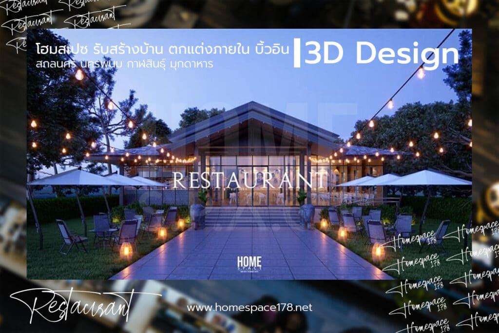 3D ร้านอาหาร
