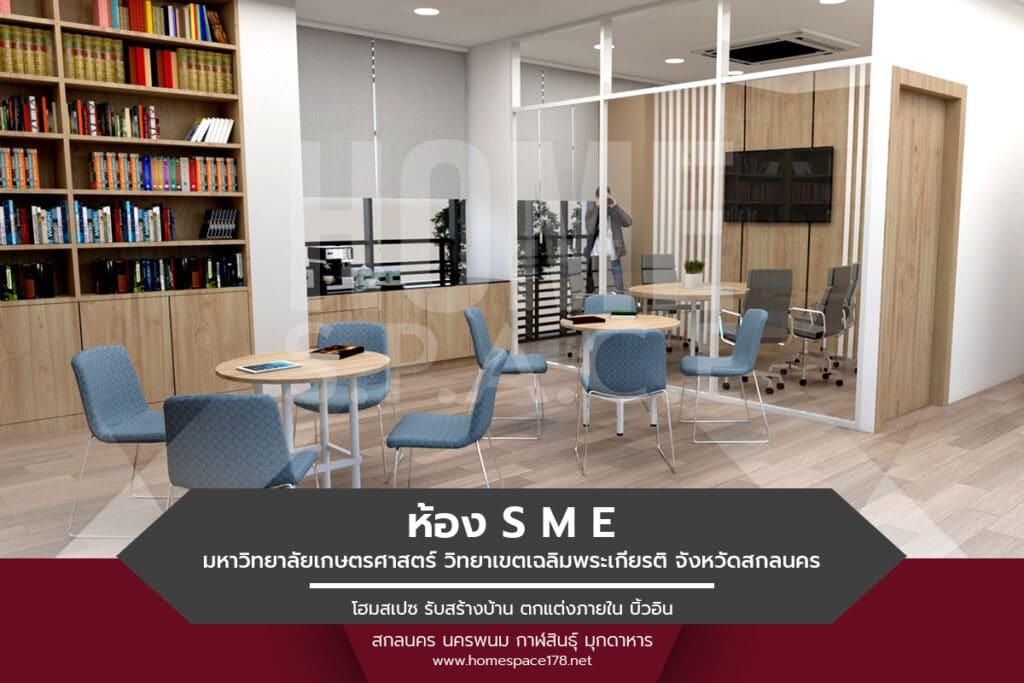 ห้อง SME ม.เกษตรศาสตร์วิทยาเขตเฉลิมพระเกียรติ สกลนคร