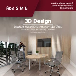 ห้อง SME